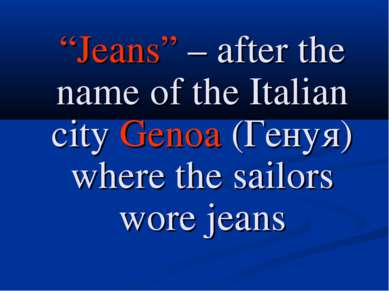 """Jeans"" – after the name of the Italian city Genoa (Генуя) where the sailors ..."