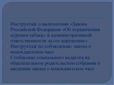 Инструктаж о выполнении «Закона Российской Федерации «Об ограничении курения ...