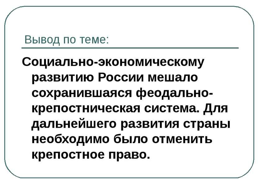 Социально-экономическому развитию России мешало сохранившаяся феодально-крепо...
