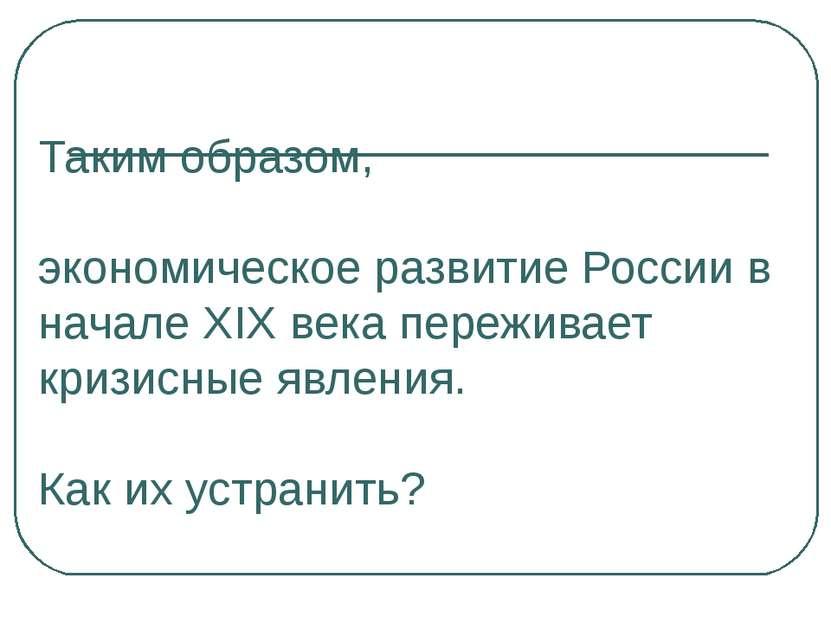 Таким образом, экономическое развитие России в начале XIX века переживает кри...