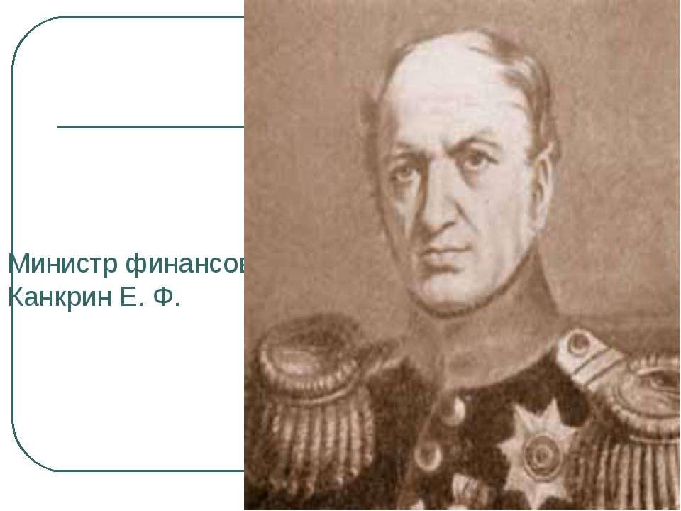 Министр финансов Канкрин Е. Ф.