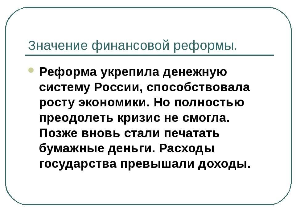 Значение финансовой реформы. Реформа укрепила денежную систему России, способ...