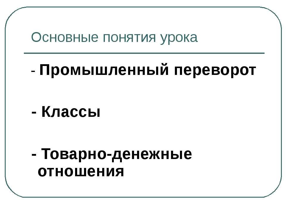 Основные понятия урока - Промышленный переворот - Классы - Товарно-денежные о...