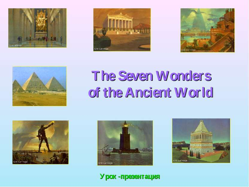 The Seven Wonders of the Ancient World Урок -презентация