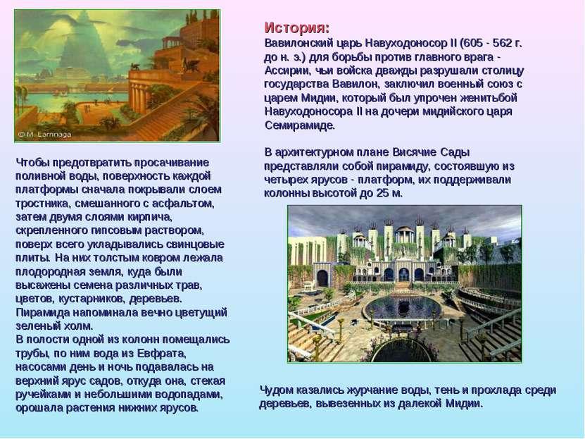 История: Вавилонский царь Навуходоносор II (605 - 562 г. до н. э.) для борьбы...
