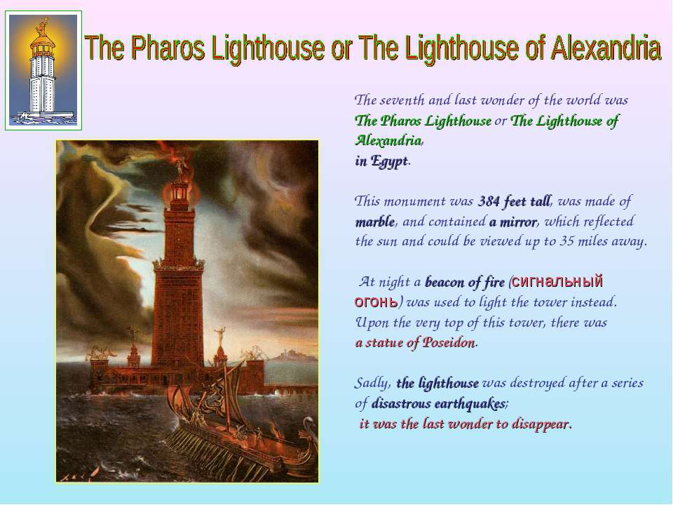 The seventh and last wonder of the world was The Pharos Lighthouse or The Lig...