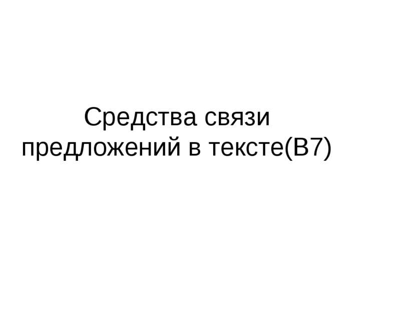 Средства связи предложений в тексте(В7)