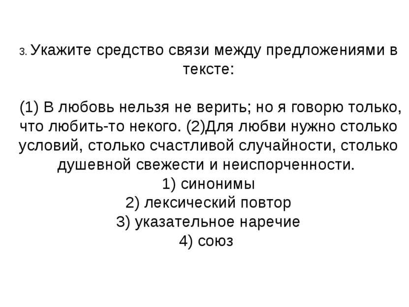 3. Укажите средство связи между предложениями в тексте: (1) В любовь нельзя н...