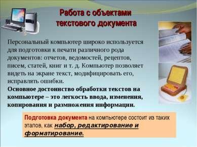 Персональный компьютер широко используется для подготовки к печати различного...