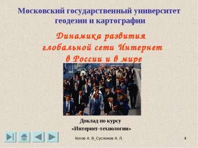 Котов А. В_Суслонов А. Л. * Динамика развития глобальной сети Интернет в Росс...
