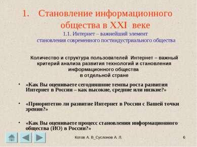 Котов А. В_Суслонов А. Л. * Становление информационного общества в XXI веке 1...