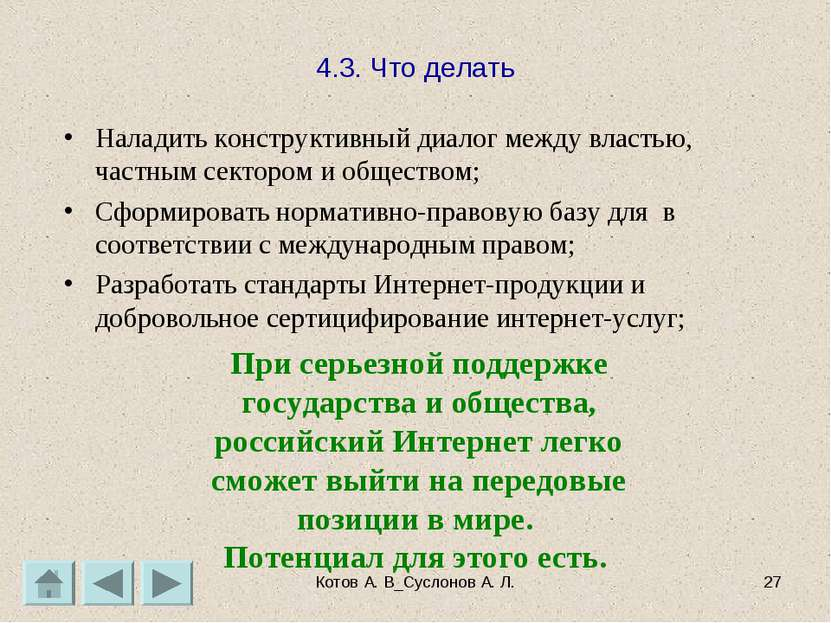 Котов А. В_Суслонов А. Л. * 4.3. Что делать Наладить конструктивный диалог ме...