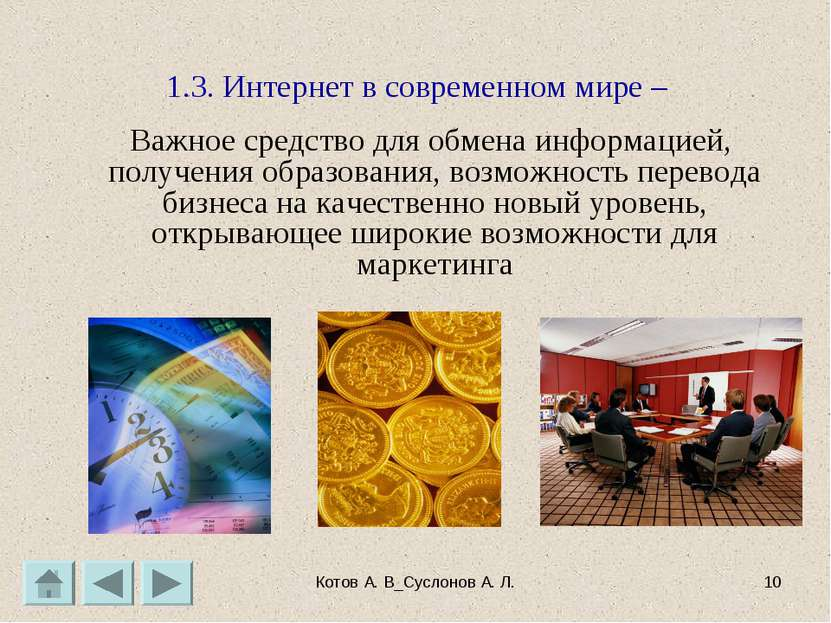 Котов А. В_Суслонов А. Л. * 1.3. Интернет в современном мире – Важное средств...
