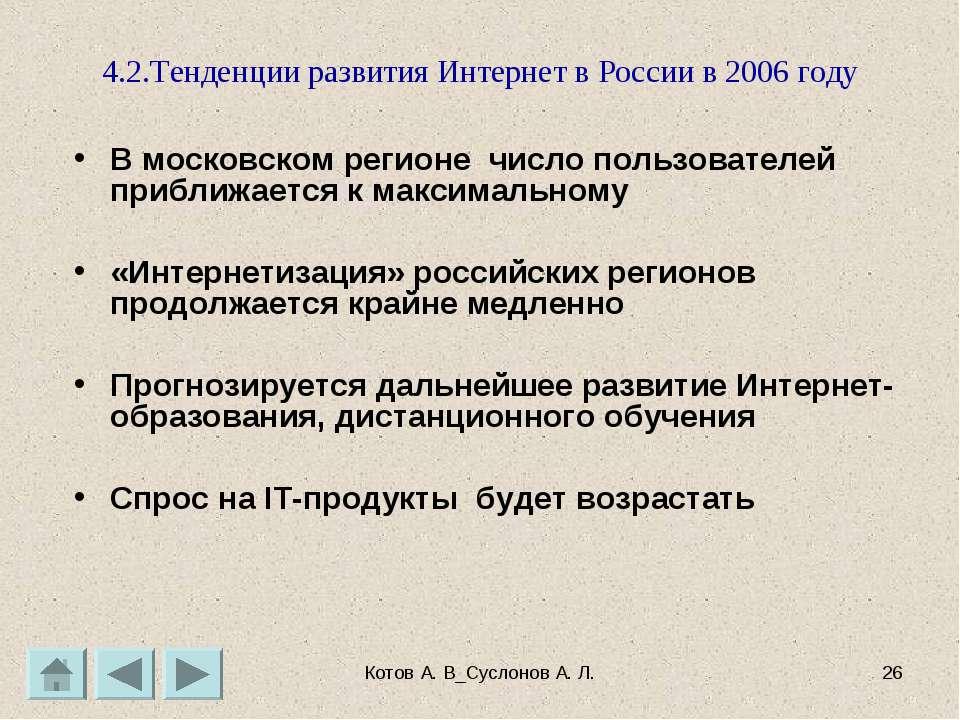 Котов А. В_Суслонов А. Л. * 4.2.Тенденции развития Интернет в России в 2006 г...