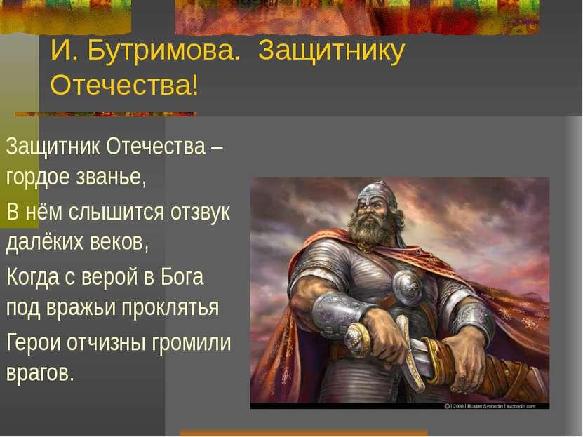 И. Бутримова. Защитнику Отечества! Защитник Отечества – гордое званье, В нём ...