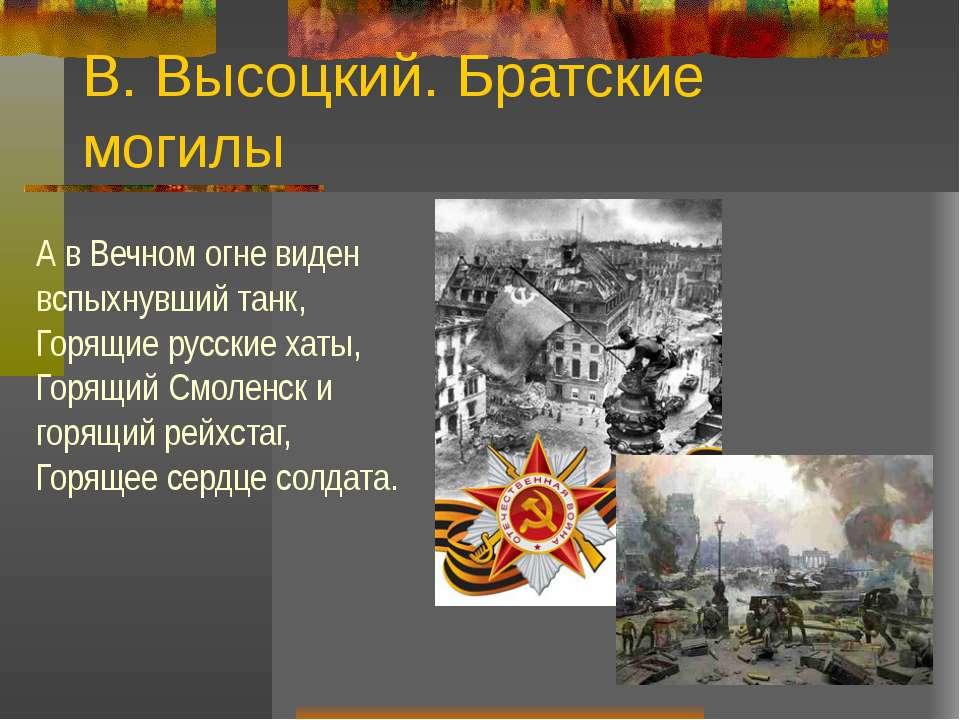 В. Высоцкий. Братские могилы А в Вечном огне виден вспыхнувший танк, Горящие ...