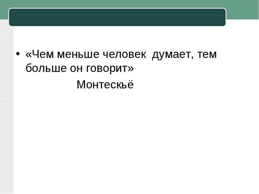 «Чем меньше человек думает, тем больше он говорит» Монтескьё