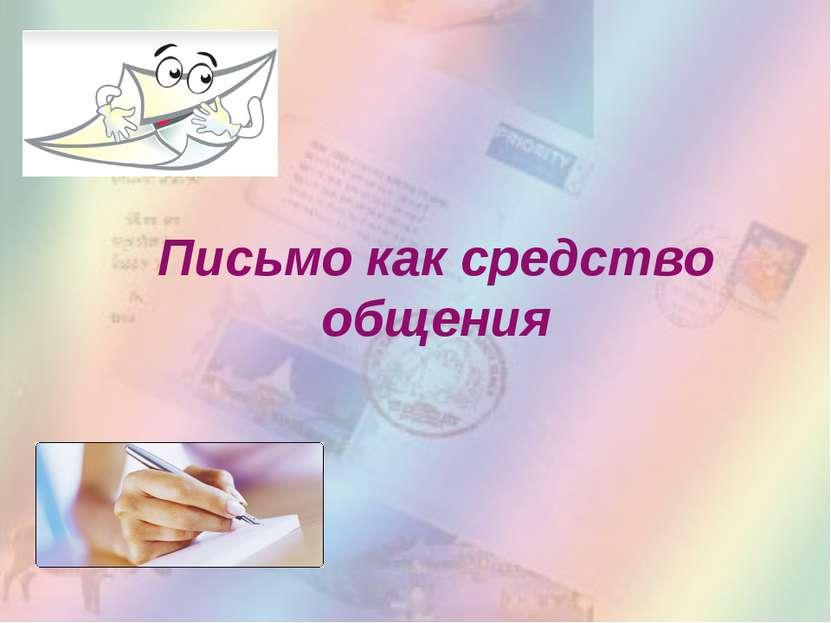 Письмо как средство общения