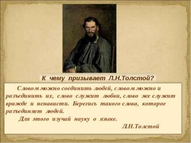 К чему призывает Л.Н.Толстой?