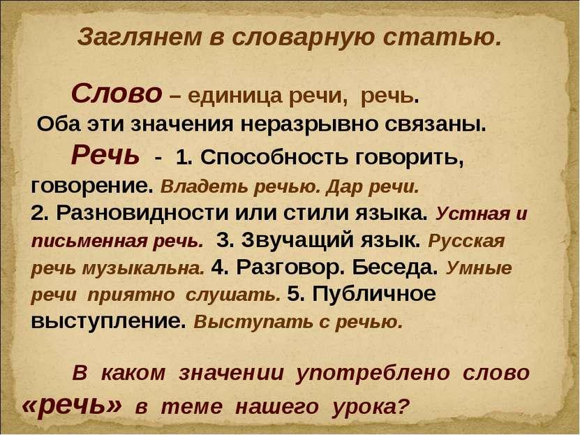 Заглянем в словарную статью. Слово – единица речи, речь. Оба эти значения нер...