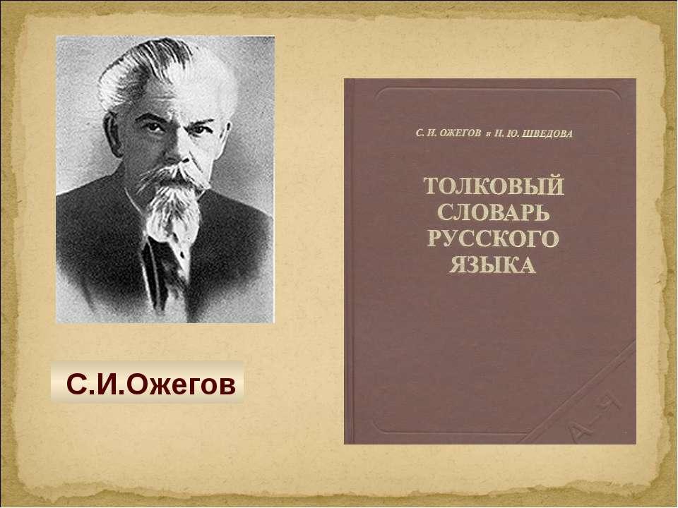 С.И.Ожегов