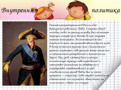 Внутренняя политика Опасаясь распространения в России идей Французской револю...