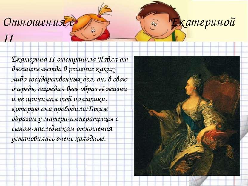 Отношения с Екатериной II Екатерина II отстранила Павла от вмешательства в ре...