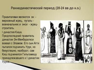 Правителями являются эн - верховный жрец, лугаль - военачальник и энси - жрец...