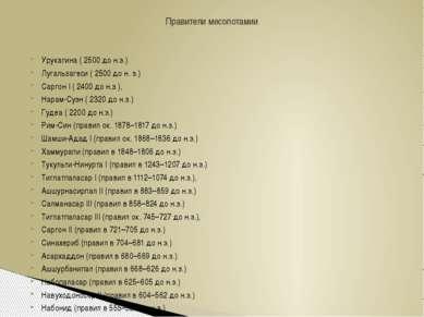 Урукагина ( 2500 до н.э.) Лугальзагеси ( 2500 до н. э.) Саргон I ( 2400 до н....