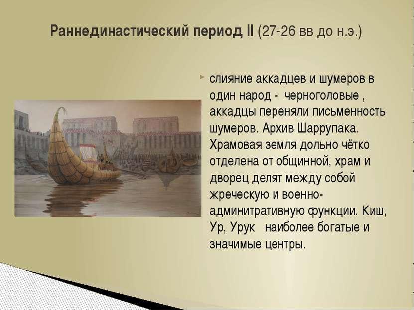 слияние аккадцев и шумеров в один народ - черноголовые , аккадцы переняли пис...