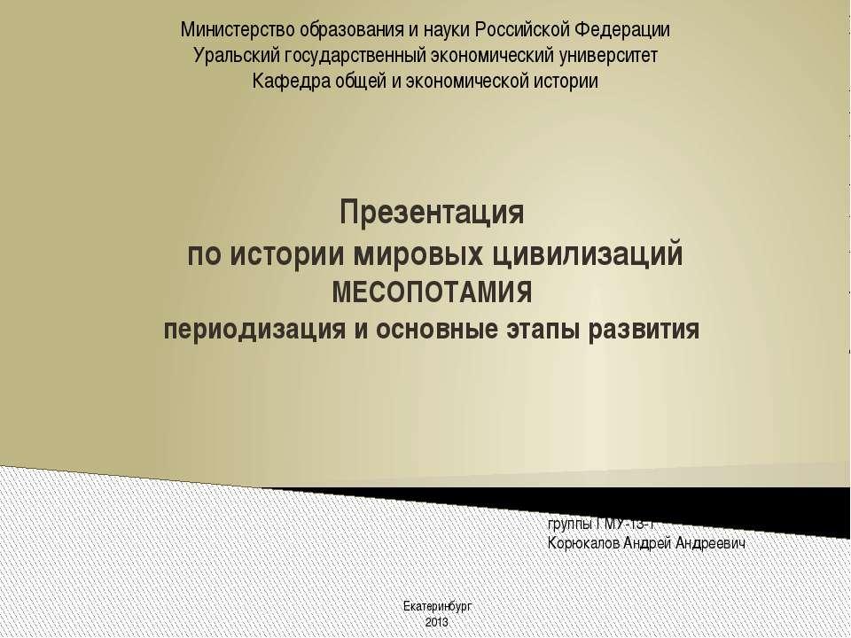 Презентация по истории мировых цивилизаций МЕСОПОТАМИЯ периодизация и основны...