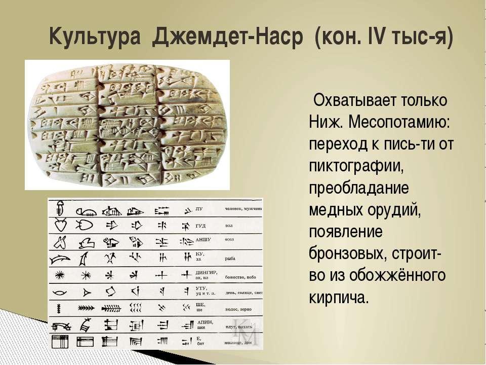 Охватывает только Ниж. Месопотамию: переход к пись-ти от пиктографии, преобла...