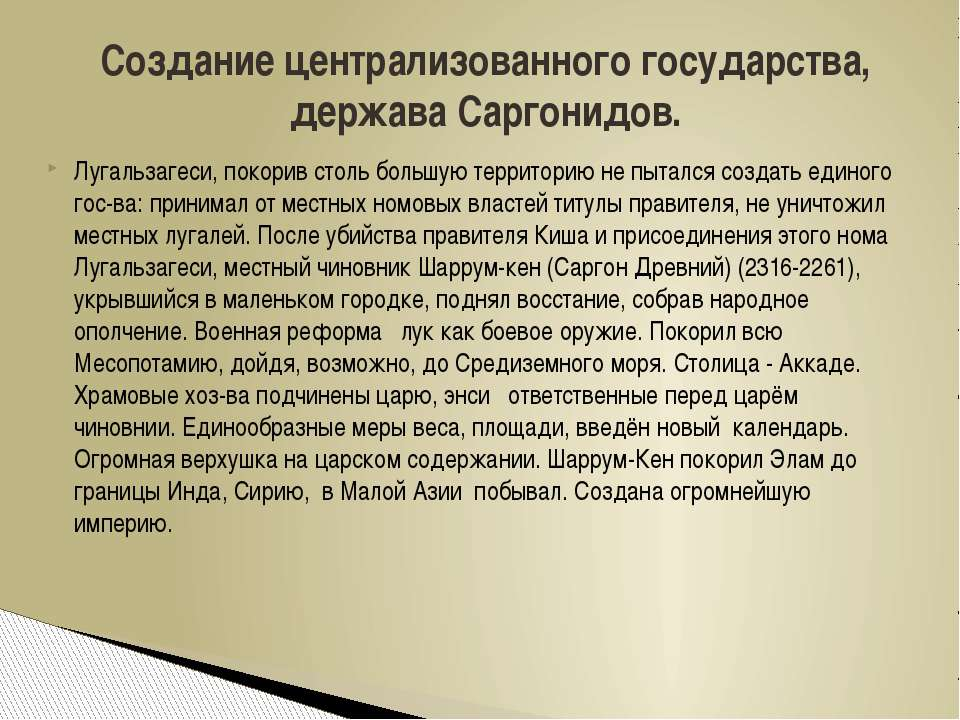 Лугальзагеси, покорив столь большую территорию не пытался создать единого гос...