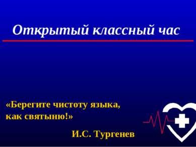 Открытый классный час «Берегите чистоту языка, как святыню!» И.С. Тургенев