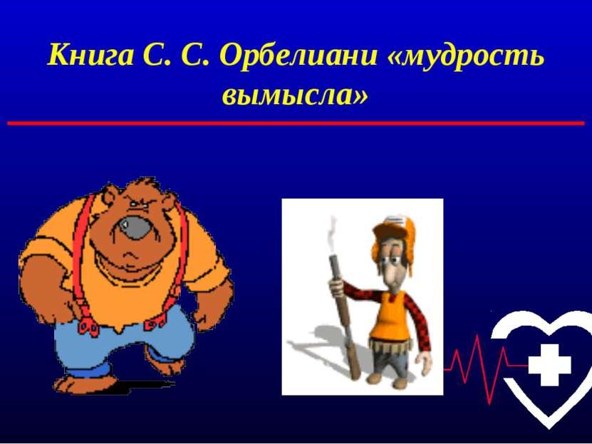 Книга С. С. Орбелиани «мудрость вымысла»