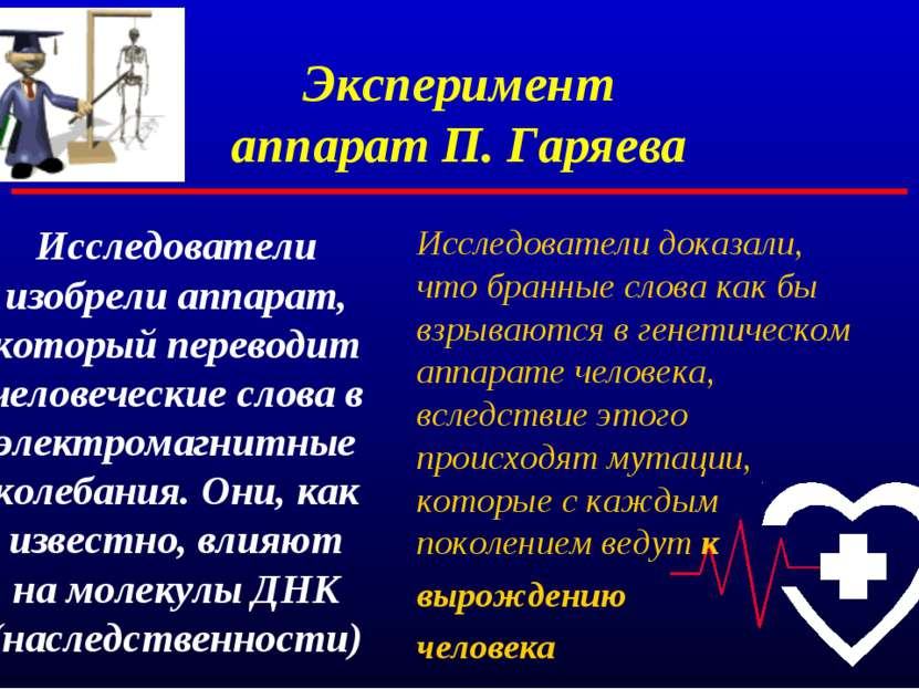 Эксперимент аппарат П. Гаряева Исследователи изобрели аппарат, который перево...