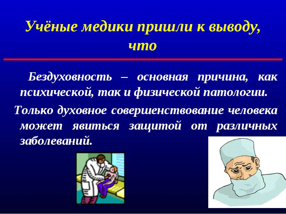 Учёные медики пришли к выводу, что Бездуховность – основная причина, как псих...