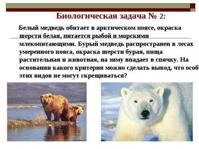 Биологическая задача № 2: Белый медведь обитает в арктическом поясе, окраска ...