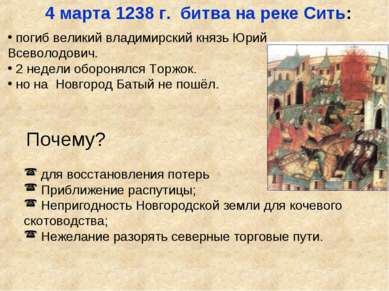 4 марта 1238 г. битва на реке Сить: погиб великий владимирский князь Юрий Все...