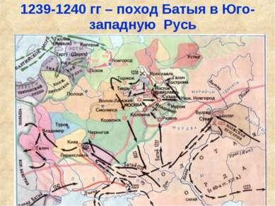 1239-1240 гг – поход Батыя в Юго-западную Русь