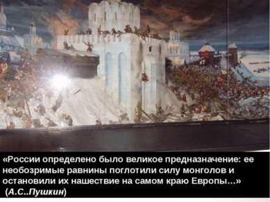 «России определено было великое предназначение: ее необозримые равнины поглот...