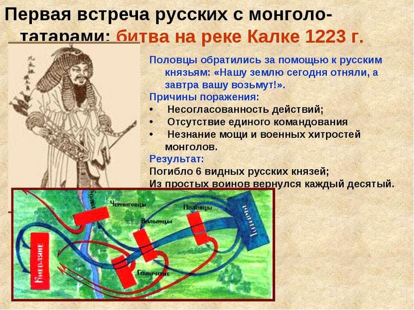 Первая встреча русских с монголо-татарами: битва на реке Калке 1223 г. Половц...