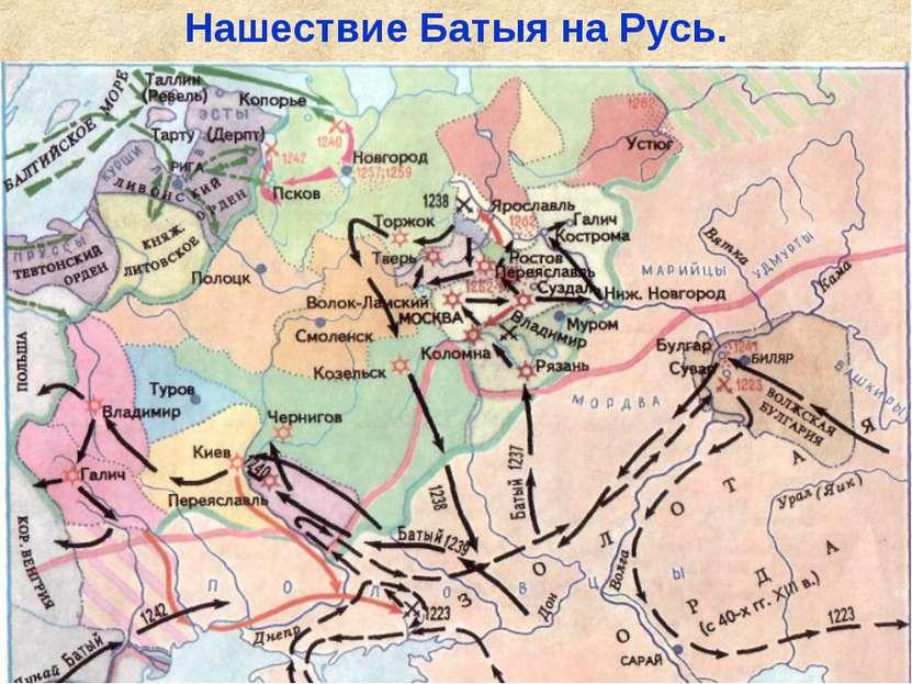 Нашествие Батыя на Русь.