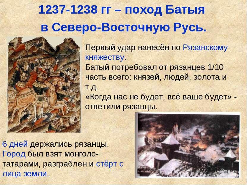 1237-1238 гг – поход Батыя в Северо-Восточную Русь. Первый удар нанесён по Ря...