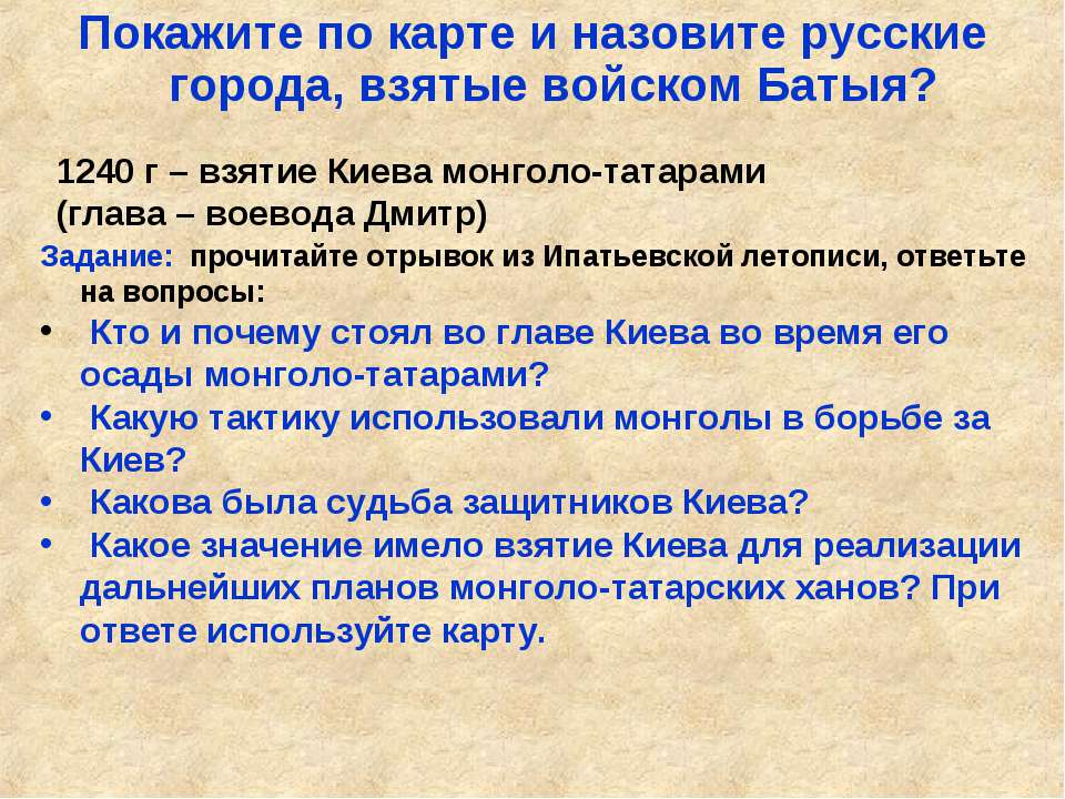 Покажите по карте и назовите русские города, взятые войском Батыя? 1240 г – в...