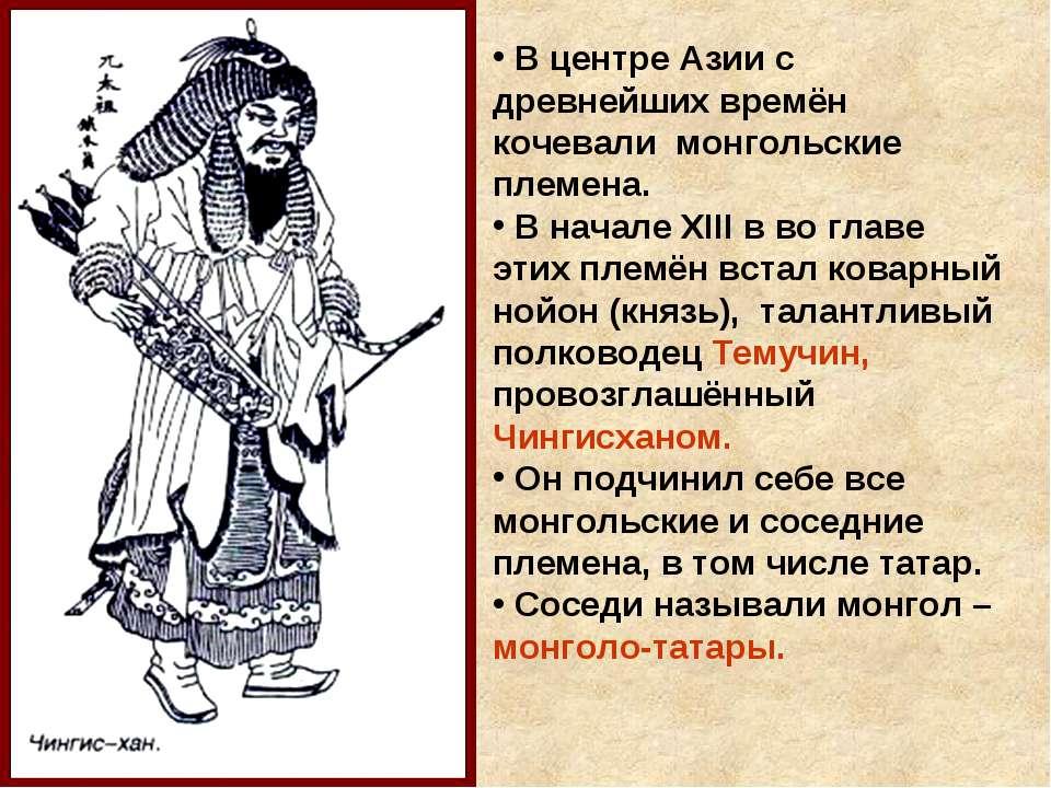 В центре Азии с древнейших времён кочевали монгольские племена. В начале XIII...
