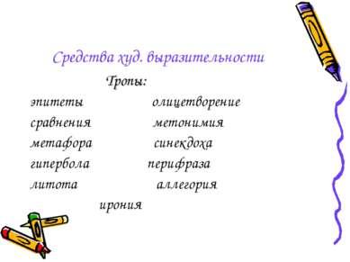 Средства худ. выразительности Тропы: эпитеты олицетворение сравнения метоними...