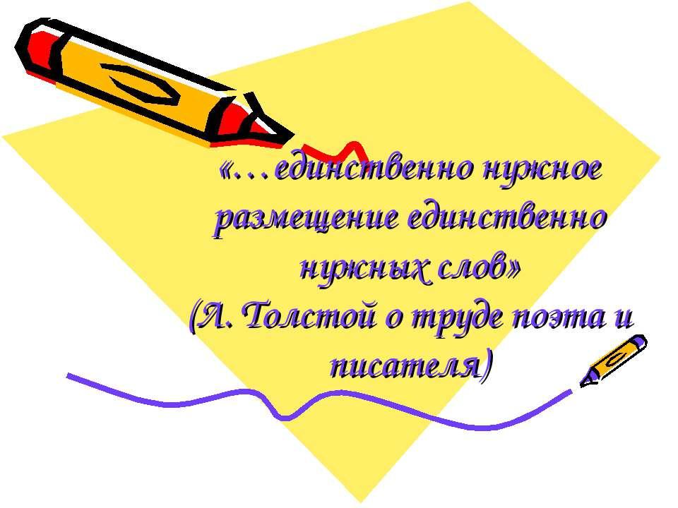 «…единственно нужное размещение единственно нужных слов» (Л. Толстой о труде ...