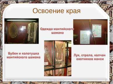 Освоение края * http://aida.ucoz.ru * http://aida.ucoz.ru