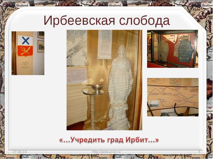 Ирбеевская слобода * http://aida.ucoz.ru * http://aida.ucoz.ru